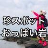 想像以上におっぱい!熊本県の珍スポット「おっぱい岩」
