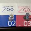 白岩ぱんだ『どうぶつ謎解き絵本ZOO 02』と『03』の感想