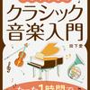 クラシックを120%楽しむための超初心者向けガイド本