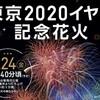 お台場海浜公園の今日(2020年1月24日)の花火大会は何時から?何分間?LINEライブ中継も!