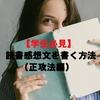【学生必見】読書感想文を書く方法(正攻法編)