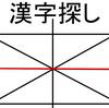 国語 授業開き 漢字探し (コロナ対応にも)(小学校 3年生以降おすすめ)