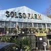 【土日祝限定のおしゃれスポット】ソルソファーム(SOLSO FARM)に行ってきました