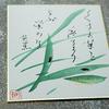 蛍(ほたる) 毎朝の一服 Lampyridae tea ceremony
