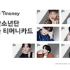 방탄소년단 T-money cardまたまた発売!