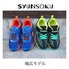 【子どもの幅広スニーカー探し】「瞬足」の3Eモデルがちょうどよかった!(19.5cm)