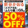 【終了】エリア88、ふたり鷹、砂の薔薇など、eBookJapanにて新谷かおるさんのコミック50%OFFキャンペーン中。7/5まで