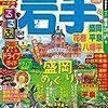 【訪問】2017年夏・東北地方の旅(岩手・山形・福島)~1日目~