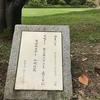 万葉歌碑を訪ねて(その210)―京都府城陽市寺田 正道官衙遺跡公園 №15―