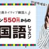 K Village オンライン韓国語 口コミ, 特徴, 評判, 料金 などのまとめ!