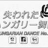HyperCardスタック「失われたハンガリー舞曲」(1996年)紹介