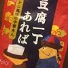 カルディの豆腐一丁あれば、が超便利!低糖質な豆腐を食べよう☆