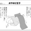 (1コマ0021話)おやゆび王子