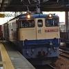 貨物列車 EF65 2066