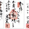 東覚寺 谷中七福神の御朱印①(東京・北区)〜地蔵さんをタワシで「ゴシゴシ」するように、ここでは赤紙「ペタペタ」