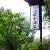 旅館田中温泉(田中旅館)*宮城県東鳴子温泉