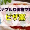 この値段で自家製ピザが焼けるの?コスパが良いコンパクトピザ窯を紹介