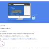 Googleアドセンスに登録できない①「AdSense を使うには、いくつかの問題を解消してください」