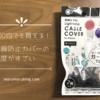 『Lightning CABLE COVER』100均でも買える断線防止カバーの強度がすごい