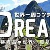 「世界一周コンテストDREAM 」にて旅に対する自分の情熱を思いきりぶつけてきました。