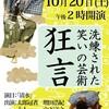 大阪■10/20(土)■くらしの今昔館 狂言