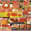 企画 メインテーマ 肉トク祭 イトーヨーカドー 11月29日号