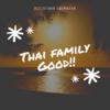 【タイ人嫁一家から学ぶ】タイ人の家族愛は半端ない!一族全員で助け合う