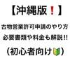 【沖縄版】古物営業許可申請のやり方