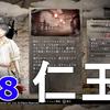 【仁王/NIOH】東海編を初見で一気に攻略しました!【PS4】