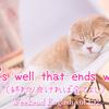 【週末英語#152】終わり良ければすべて良しは英語で「All is well that ends well.」