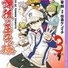 【2013年読破本186】放課後の王子様 3 (ジャンプコミックス)