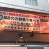 サムギョプサル・産直野菜食べ放題の韓辛DELI(三宮生田ロード店)