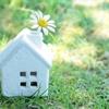 ずっと住む家、分譲か賃貸か?一戸建てかマンションか?住んでみてわかったこと。