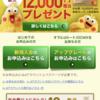 今日まで!!  クレカ一枚への入会で27,000円ゲット!