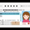 【日本→韓国】運転免許証の切り替え方法