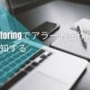 CloudMonitoringでアラートを作成しSlackへ通知する