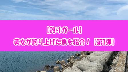 【釣りガール】美女が釣り上げた魚を紹介!【第1弾】