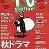 TVstation 2018年25号(12月1日号) 目次