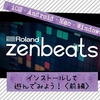 Rolandからスマホ・パソコンどのデバイスもOKの音楽制作無料アプリ Zenbeats 登場!iPhoneで入門<前編>