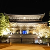 京都 寺院夜間拝観