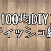 【100均DIYインテリア】ティッシュホルダー編