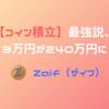 【仮想通貨コイン積立】最強説、3万円が240万円に