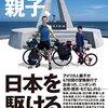 スコット親子、日本を駆けるを読んだ。そしたら人生について考えさせられた。