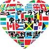 多様性の国、ニュージーランドで受けた差別とその対処法