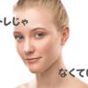 筋トレをしなくても「顔つき」は変わる。2つのポイントを知ろう