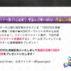 【FGO】1500万DL突破キャンペーン開催決定!星4配布だけじゃないだトゥ!?