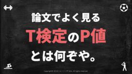 T検定のP値とは何を意味しているのか?|統計学・有意差
