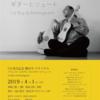 【音楽】フランス・ルネサンスのギターとリュート