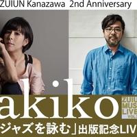 2018年9月16日、「ZUIUN(ズイウン)Kanazawa 2nd Anniversary JAZZイベント」が開催!