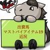 前進気勢あり順調!YGG出資2歳馬マストバイアイテム19近況(2020/12/29)